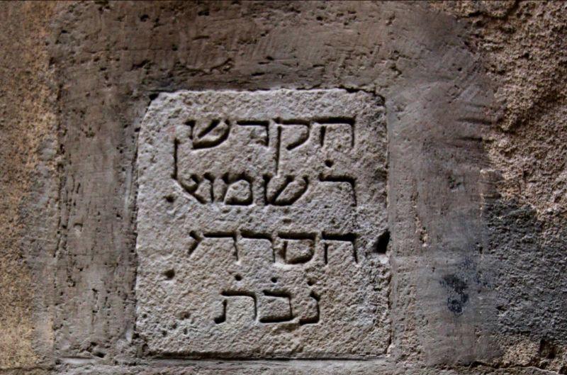 Si parla della presenza ebraica nella Val di Mazara al Corso organizzato da SiciliAntica