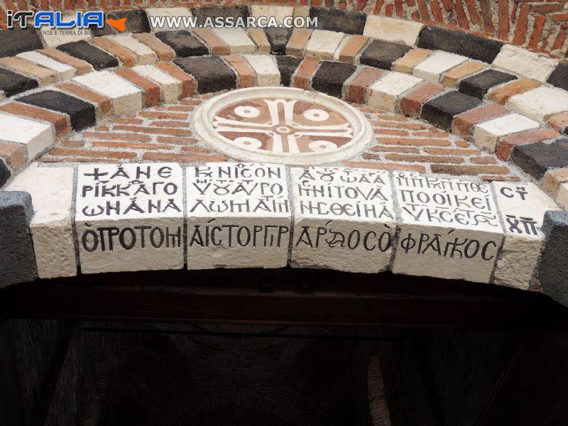 ARCHITRAVE PRINCIPALE DELLA CHIESA DEI SANTI PIETRO E PAOLO*
